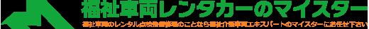 東京埼玉の福祉車両レンタカー点検整備のマイスター